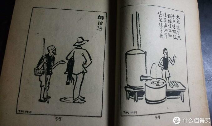 民国时期出版的丰子恺漫画书