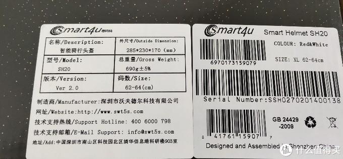 骑行帽子Smart4u SH20 电动车头盔男女蓝牙音乐自行车平衡车甲