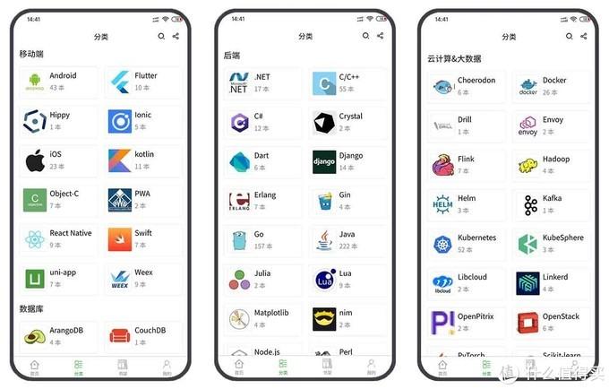 安卓iOS中8款值得推荐的APP