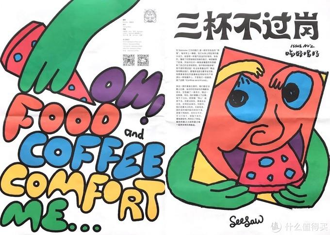 「万事达卡消费大挑战」年度活动全面解析,开工再忙也要给自己一杯咖啡时间