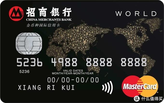 招商银行万事达全币卡