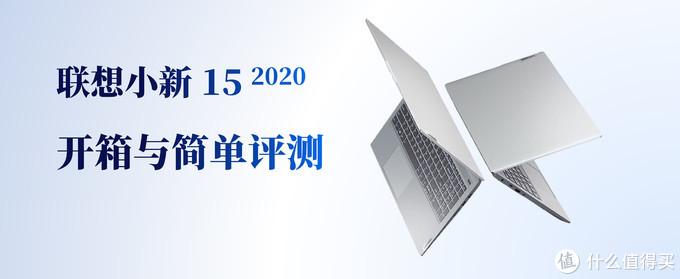 联想小新15 2020 开箱与简单评测