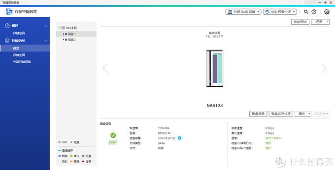 惊了!能让NAS更坚挺的NAS硬盘?东芝N300入手体验