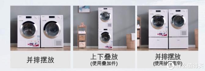 三万块的洗衣机哪里不一样?美诺Miele洗烘套装分享体验