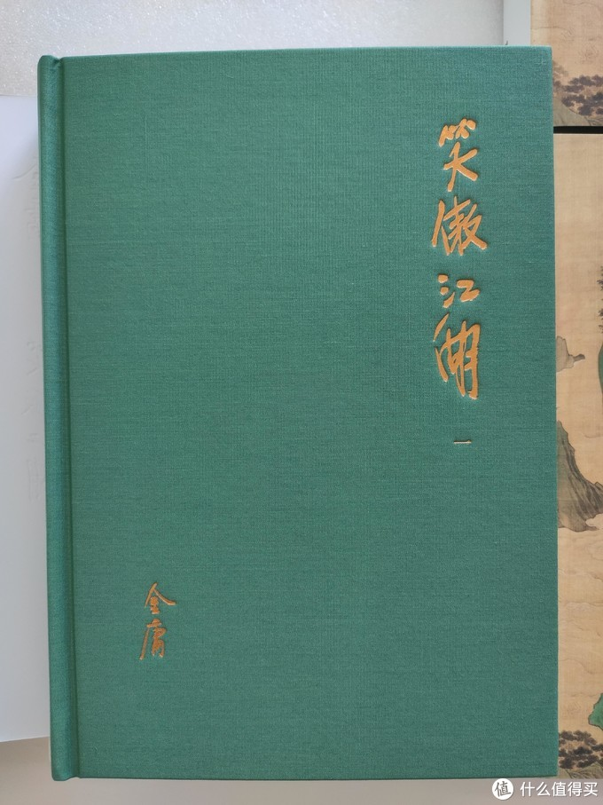 朗声 《金庸作品集》限量布面精装典藏版本站首晒
