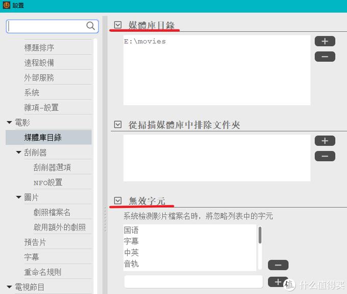 主要在设置内有两注意的,一个是媒体库目录,还有一个就是剔除无效字符加快效率