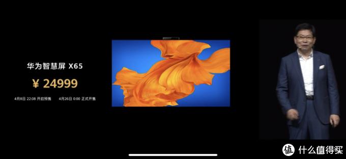 OLED屏幕、14喇叭全屏声场 华为智慧屏X65正式发布