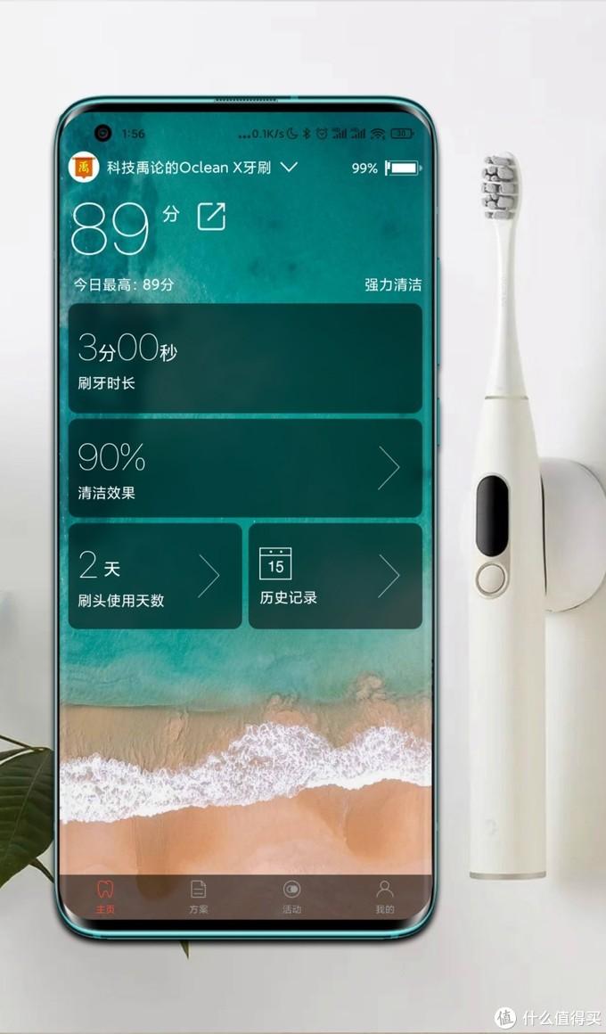 触控彩屏+盲区监测,会给刷牙带来哪些帮助?Oclean X告诉你答案