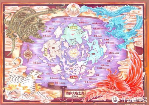 四神天地书里面的地图。