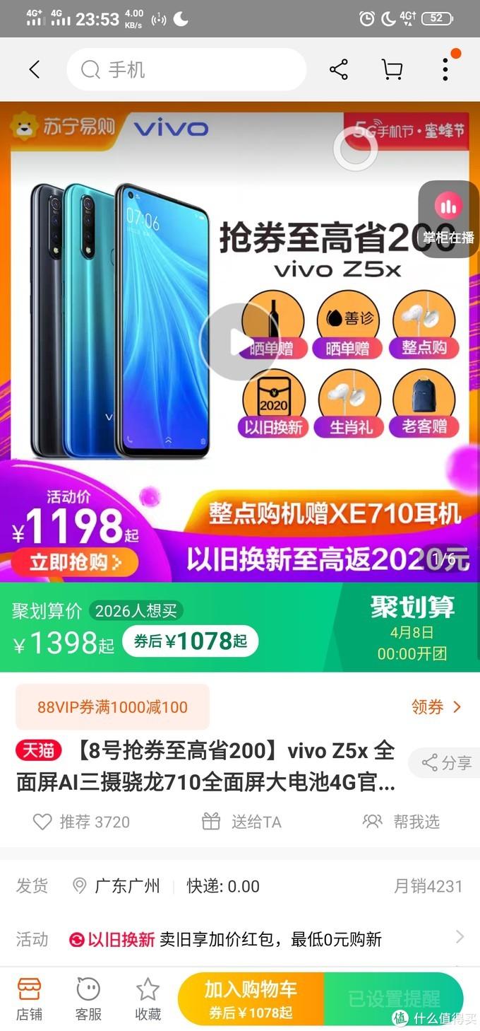 晒单——给爹地入手1078元的新手机vivoZ5X