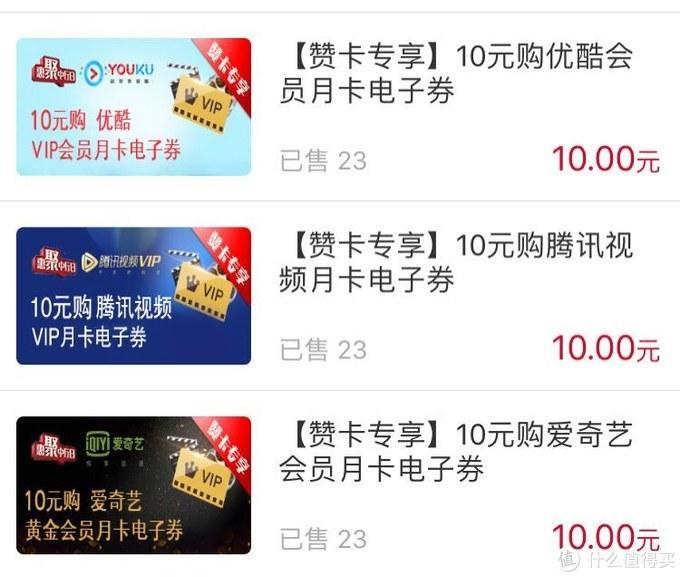 大男孩囤货的快乐!三大视频会员(爱奇艺/腾讯/优酷)哪家强!用上这些银行卡每月0元开会员!