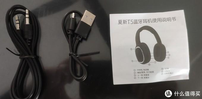 其他的耳机充电线,还有可以连接电脑等设备的有线,说明书