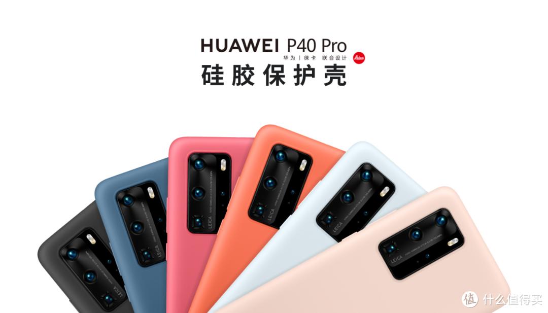 清水硅胶皮革水晶款一应俱全:华为P40/40 Pro系列手机壳 上架开售