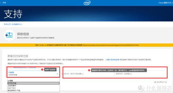 1.保修信息查询网站,选择产品类型和填写sn码,然后【检查产品】