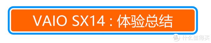 摄影爱好者的通勤神器?这是我见过接口最全的超薄本:VAIO SX14 笔记本体验