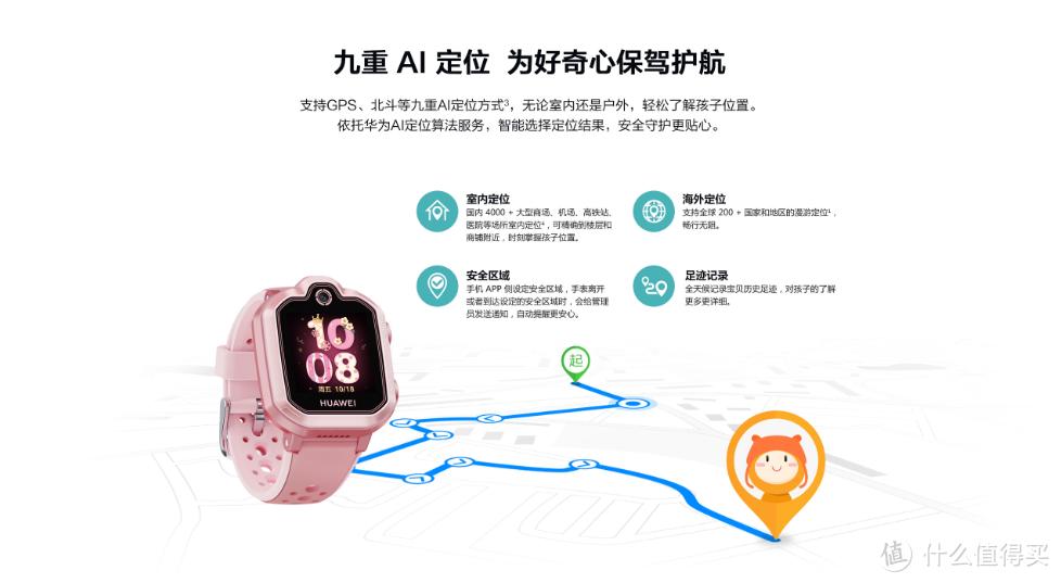 华为正式发布儿童手表 3 Pro超能版,安全、性能和功能性得到强化升级