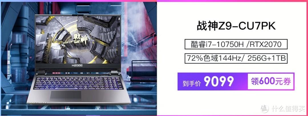 8000多块的十代i7+RTX 2070游戏本 神舟战神Z9香不香?和天选比怎么样?