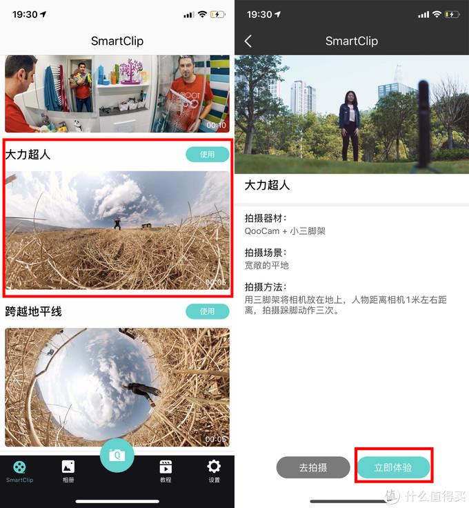 世界不止一种视角,看到科技 QooCam 8K全景相机使用体验