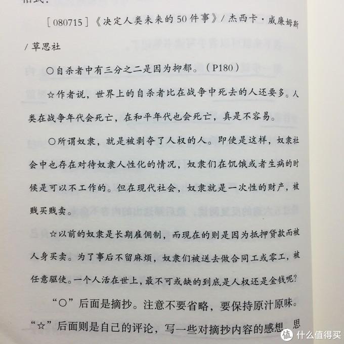 """""""葱鲔火锅笔记法""""示例"""