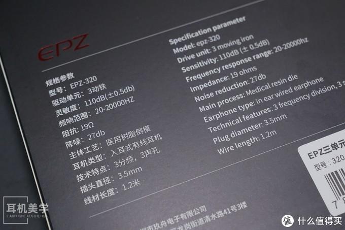 动铁入门又一优选——EPZ-320三动铁耳机上手简评