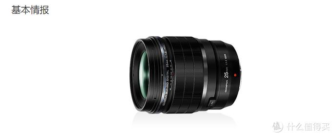 奥林巴斯ED25mm f1.2 Pro
