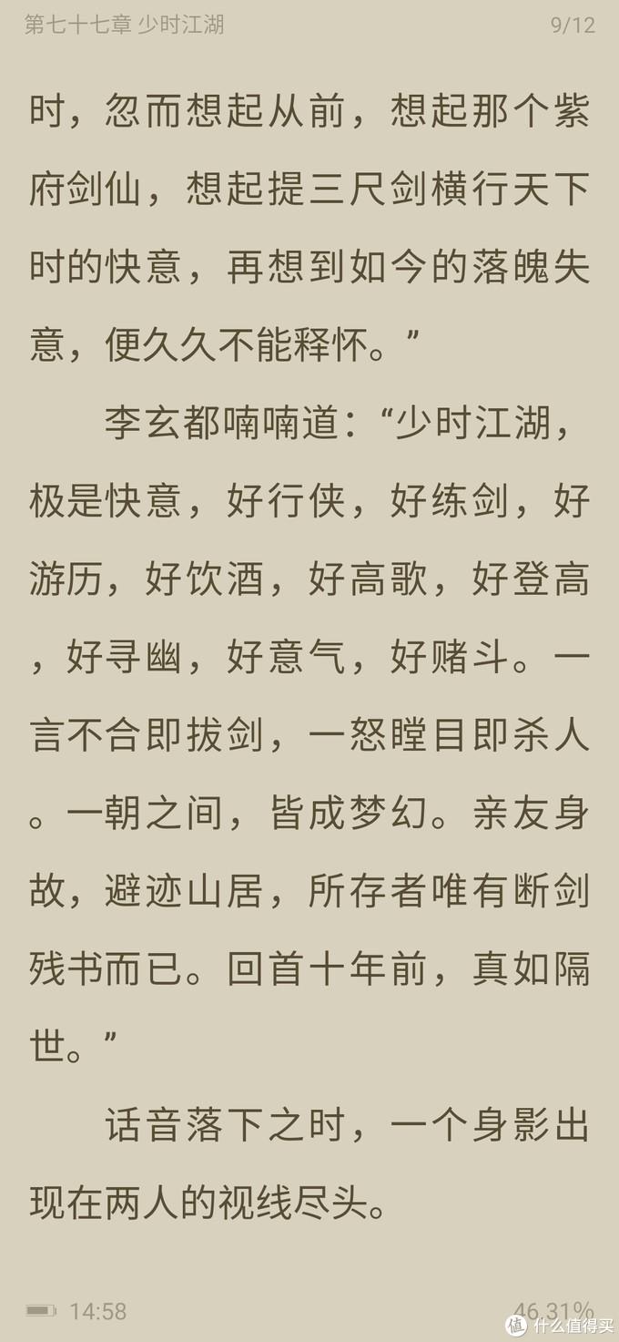 """江湖你我,人生豪迈——浅评""""匠心""""网文"""