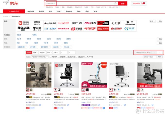 夏天来了,找遍京东全网,为你推荐全网布电脑椅