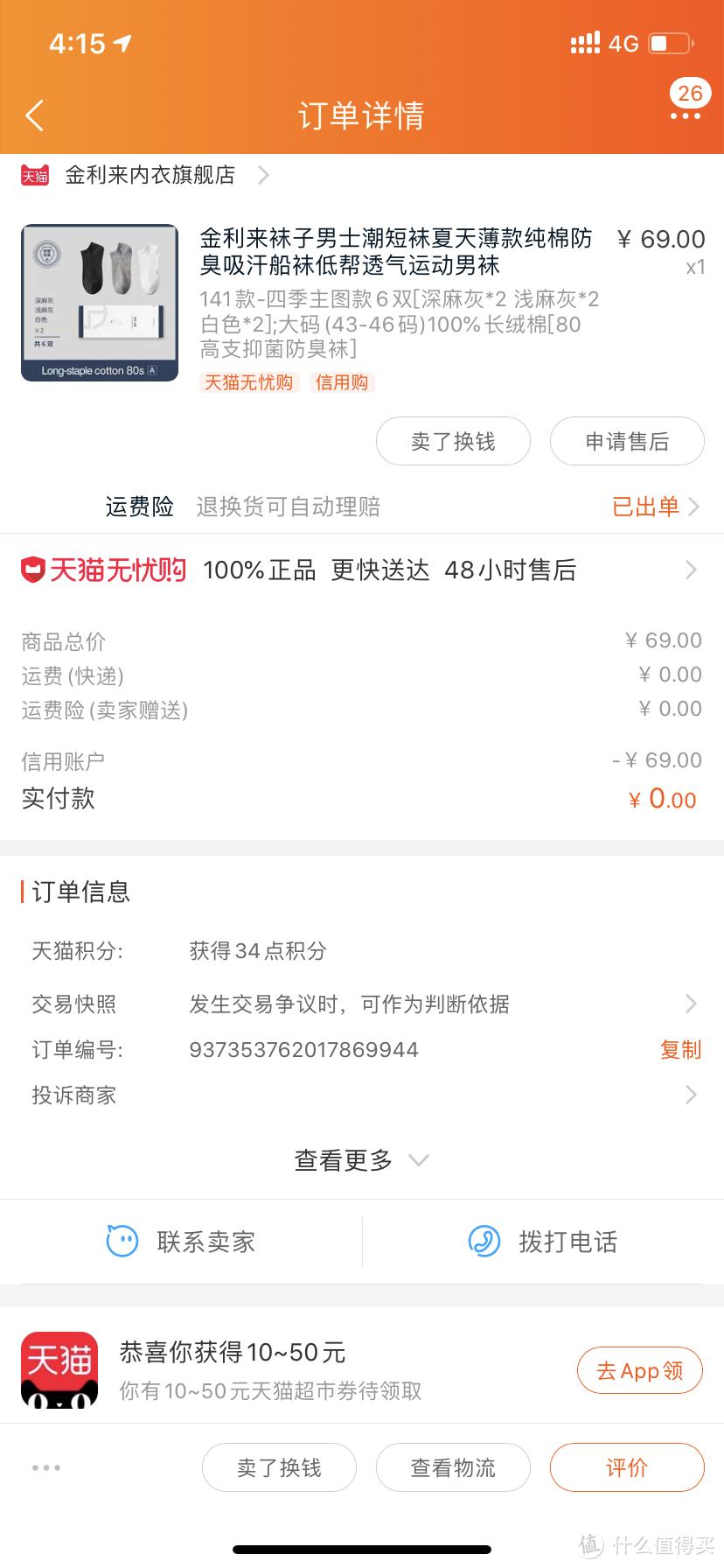 已经完成交易了,一直没什么优惠69元6双合11.5一双,价格也可以接受。
