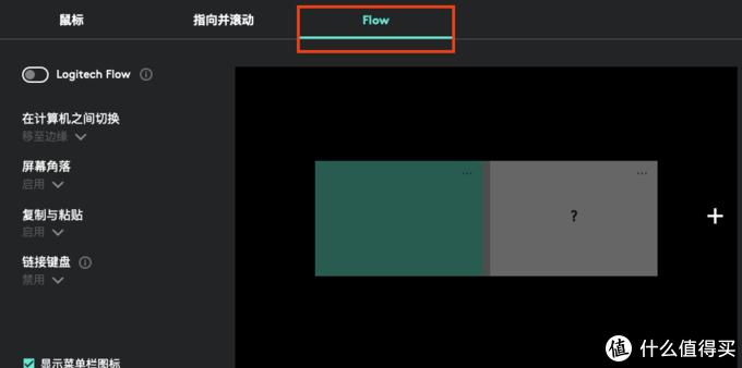 这是Flow界面,开启即会寻找另外一台Flow设备