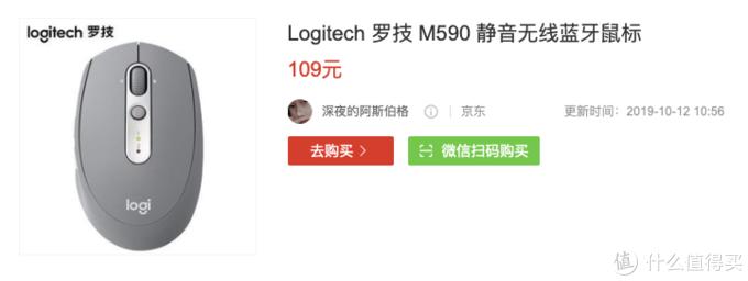一直比M585贵一点,另外图好像配成M585了。