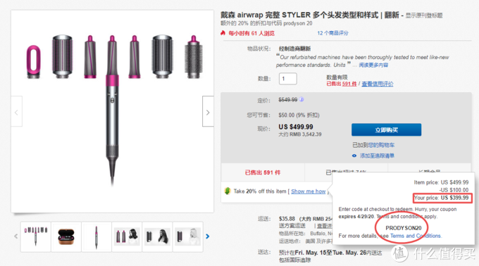 ebay官翻版折后399美金,折合人民币约2850(不含国际运费关税)