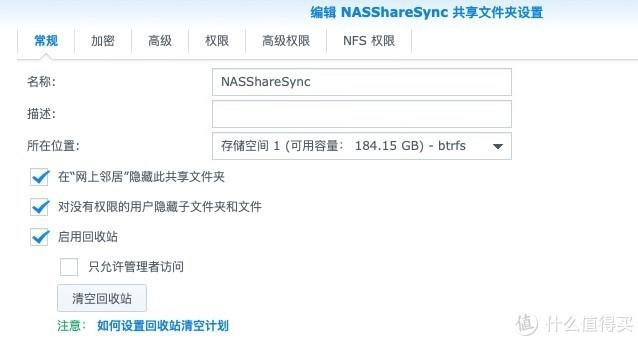 共享文件夹权限设置