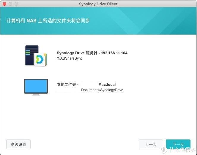 MAC客户端配置