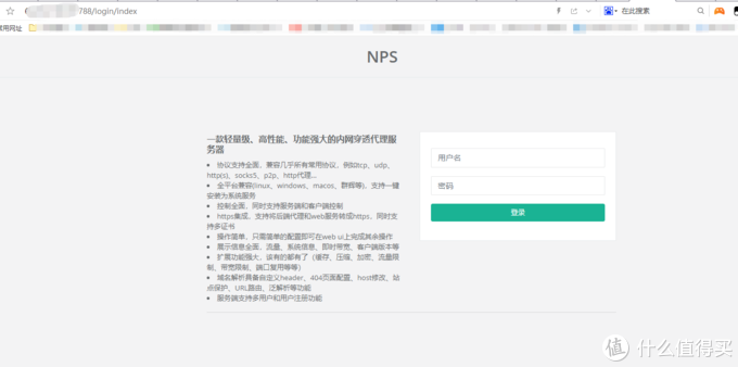 输入公网IP+7788