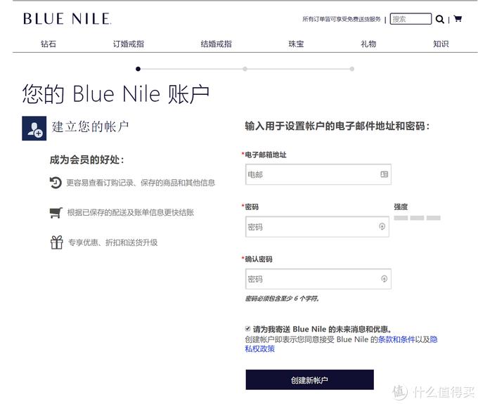 如何以最低的价格买到心仪的钻戒——从选钻、定制、优惠政策详解Blue Nile购钻流程