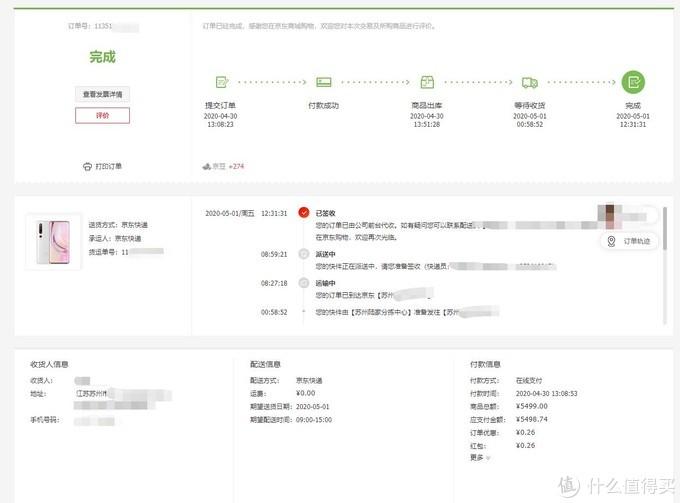 小米note3升级换新,自用、自费,无利益相关