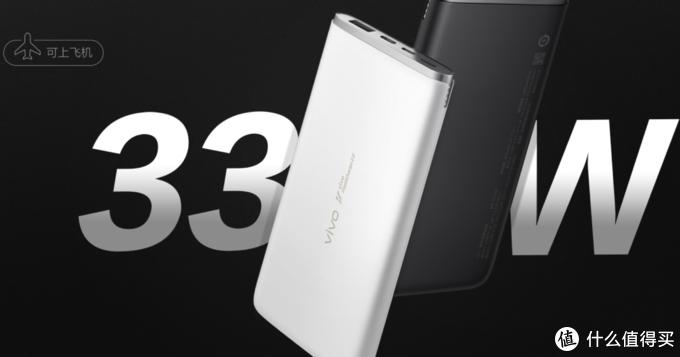 支持33W双向闪充,VIVO闪充移动电源家族再添新品