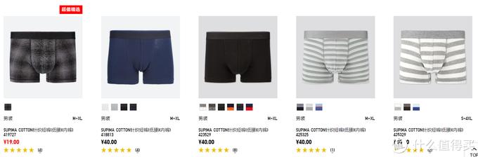 男人要酷,也要裤:一篇带你看懂优衣库男士内裤产品及选购