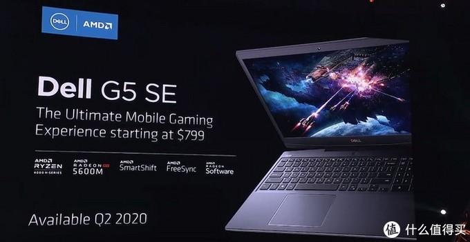 AMD平台游戏本马上到:一大波Ryzen 4000H+RX 5600M/5700M电竞笔记本电脑将登场