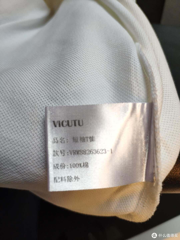 性价比超高的威可多短袖纯棉T恤