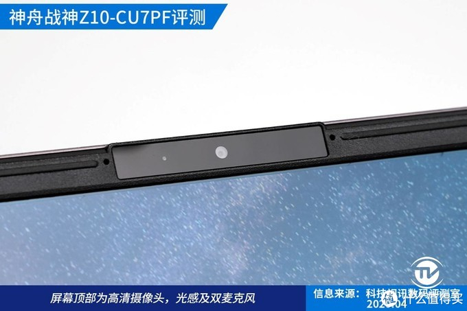 十代标压酷睿成就双面战神,神舟Z10-CU7PF笔记本评测