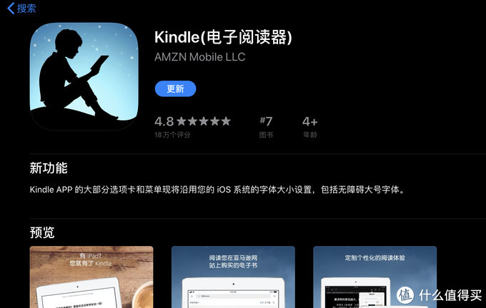 Kindle官方app