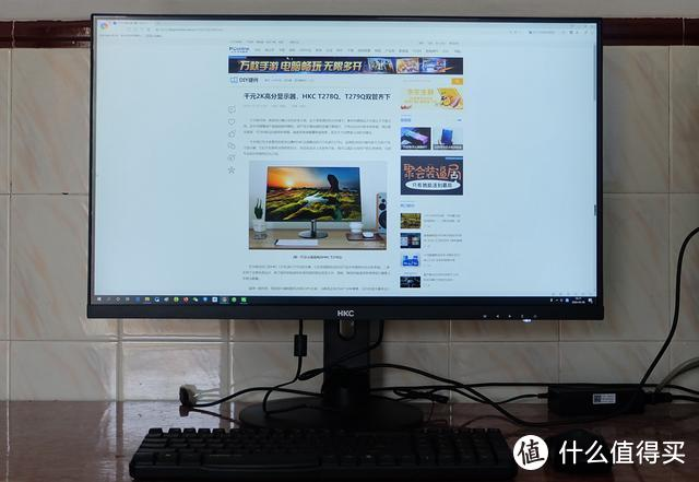 2K显示器新选择 HKC惠科T279Q把专业进行到底