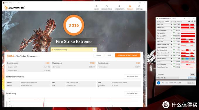 3Dmark Fire Strike得分3316,显卡得分3300