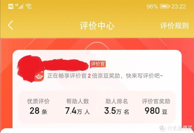 目前最全的京豆签到篇2020年V2修正链接版(月均撸10000豆)