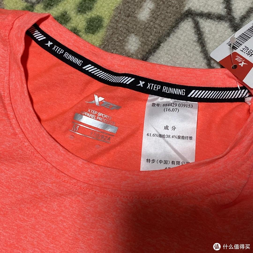 颜色艳!价格低!特步速干长袖T恤