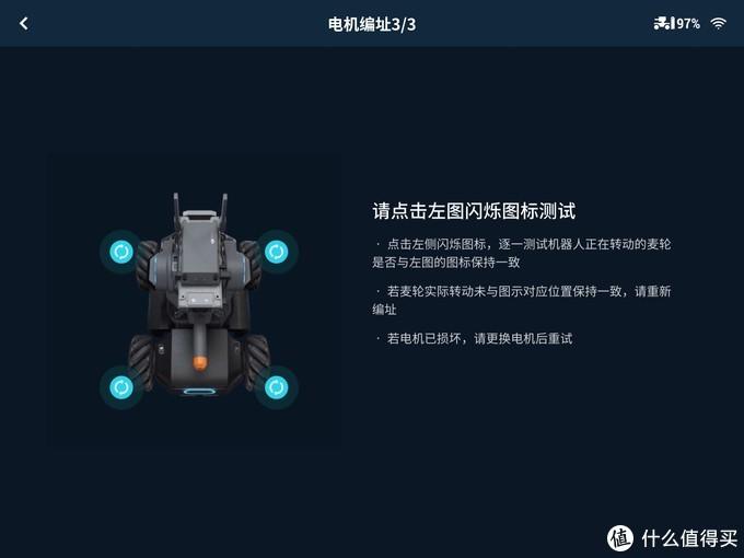 这一环节是检验麦轮的旋转方向,安装机器人时需要注意四个麦克纳姆轮的对应位置,底盘上有图示标明,否则实际测试结果会与指引不同。