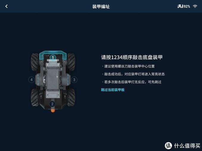 第二步是进行装甲编址,上篇文章提到过,机器人的前后左右各有一块装甲,里面安装有LED指示灯和麦克风传感器。
