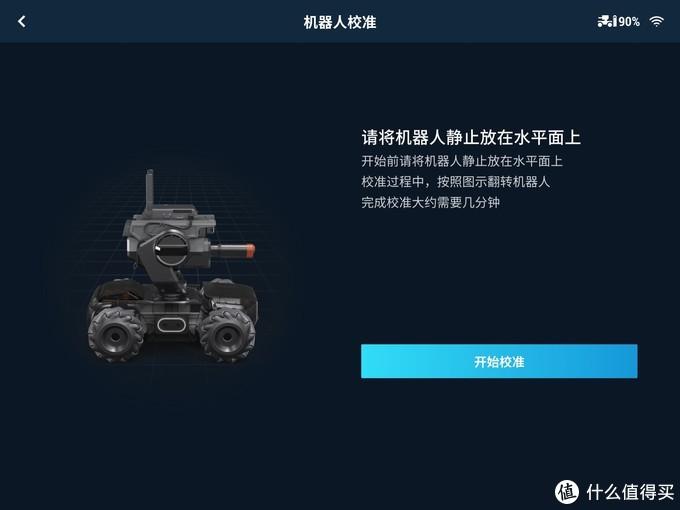 第三步是进行机器人的校准