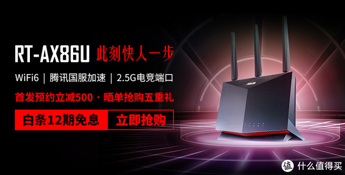华硕发布RT-AX86U 5700Mbps Wi-Fi 6路由器 ,更高性价比防守小米华为,5月13日首发仅需1499元